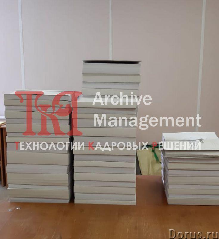 Передача документов в госархив - Услуги по бизнесу - При ликвидации и тем более банкротстве компании..., фото 2