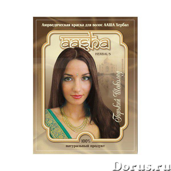 Натуральная краска для волос Тюмень - Косметика и парфюмерия - Травяная краска для волос Ааша-это см..., фото 1
