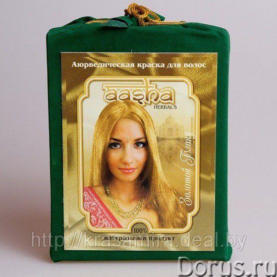 Натуральная краска для волос Тюмень - Косметика и парфюмерия - Травяная краска для волос Ааша-это см..., фото 2