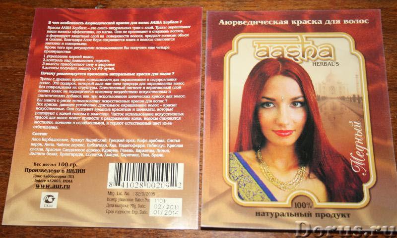 Натуральная краска для волос Тюмень - Косметика и парфюмерия - Травяная краска для волос Ааша-это см..., фото 3